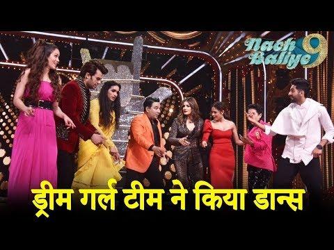 Salman Khan के शो Nach Baliye 9 के Set पर Dream Girl ने किया जबरदस्त DANCE Raveena के साथ Mp3