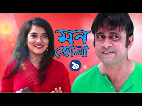 Mon Vola । মন ভোলা । Akhomo Hasan । Ep 09 । Bangla Comedy Natok । STM