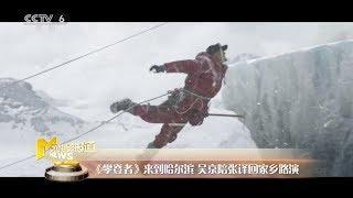 《攀登者》来到哈尔滨 吴京陪张译回家乡路演【中国电影报道   20191005】
