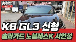 K8 GL3 신형에 솔라가드 노블레스K 썬팅을 했을때 …