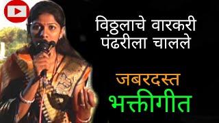 विठ्ठलाच्या दर्शनाला,जबरदस्त भक्तीगीत, शीतल पवार, live bhaktigeet, sheetal pawar, gavlan, folk song,