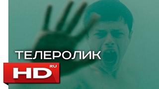 Лекарство от здоровья - Русский Телеролик (2017)
