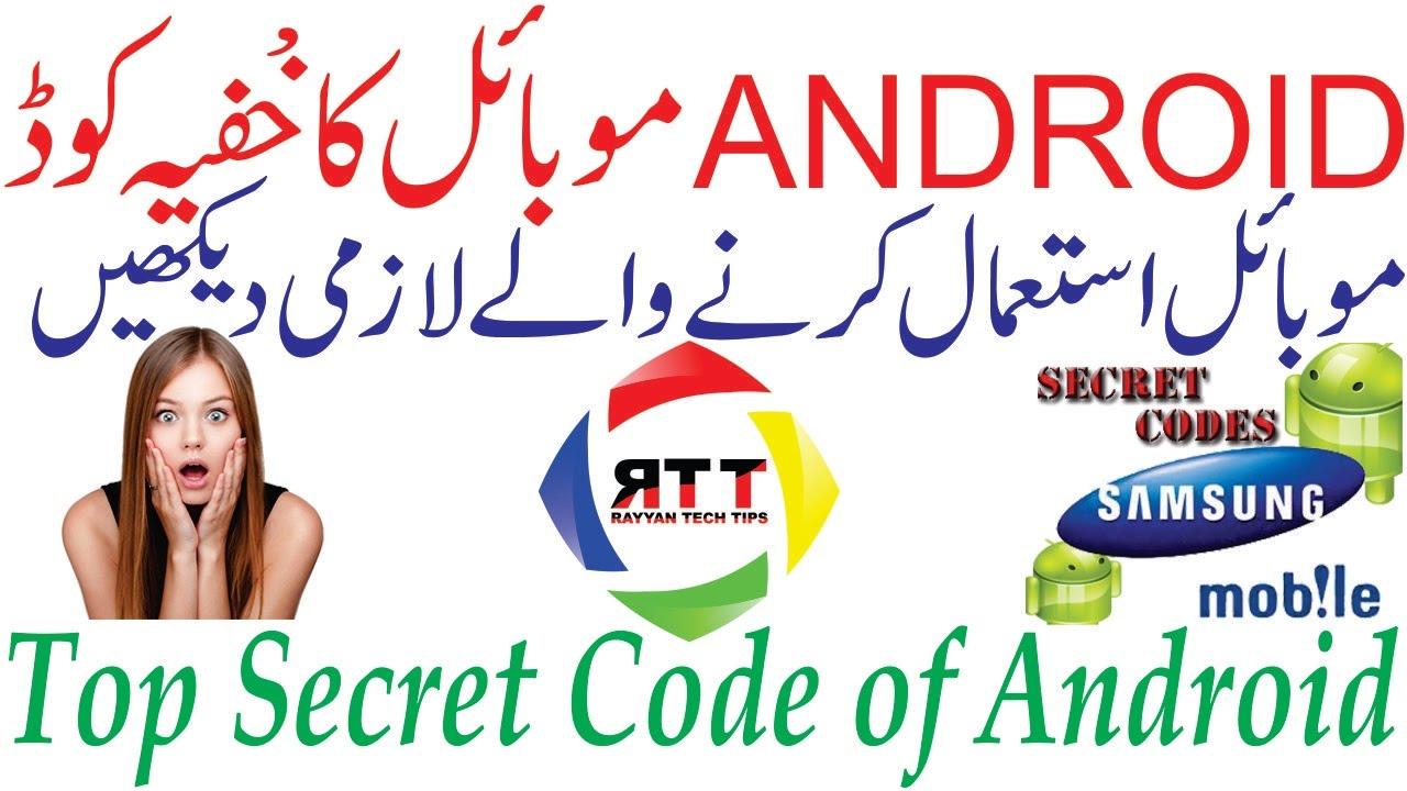 Android Mobile Secret Code/Increase Android Internal Memory in Hindi/Urdu