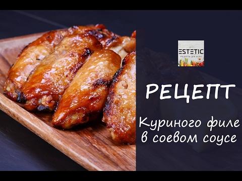 Куриное филе в соевом соусе рецепт с пошаговыми фото