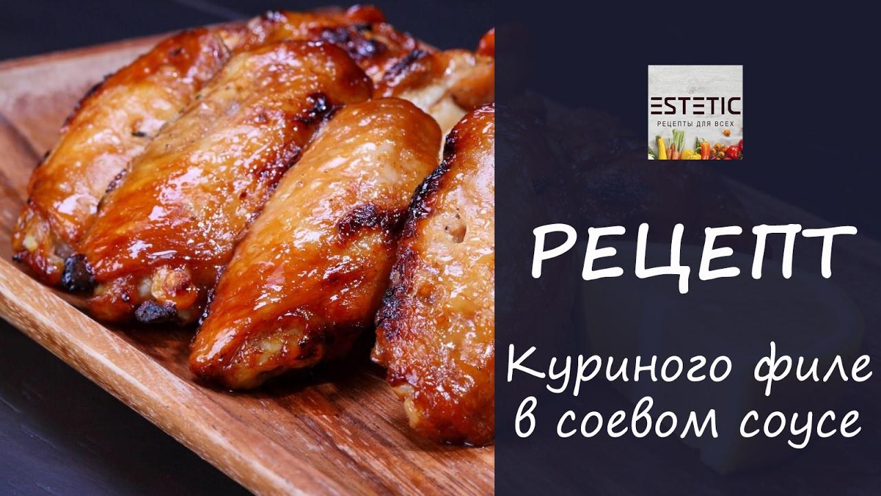 филе курицы в соевом соусе в духовке