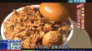 20140923中天新聞 嘉義米糕老店 傳承二代飄香40年