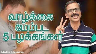 5 Habits For Personality Development  Tamil Motivation Video  Madhu Bhaskaran