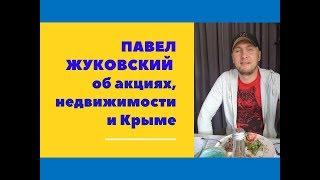 Павел  Жуковский об акциях, недвижимости и Крыме