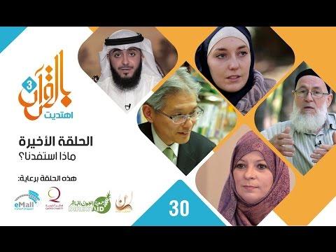 ح ٣٠ بالقرآن اهتديت ٩٠ حلقة مع الشيخ فهد الكندري عيدكم مبارك :)