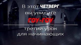 УРОКИ ТАНЦЕВ Гоу-гоу Тизер #3