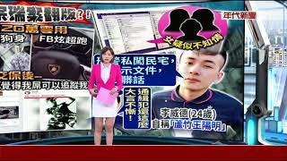 李宗瑞案翻版?!  富少偷拍300G性愛片 15女受害