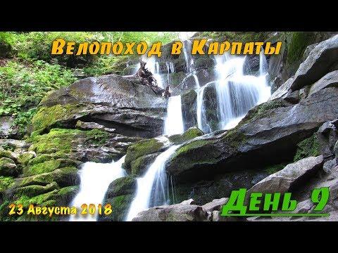 День 9. Водопад Шипот