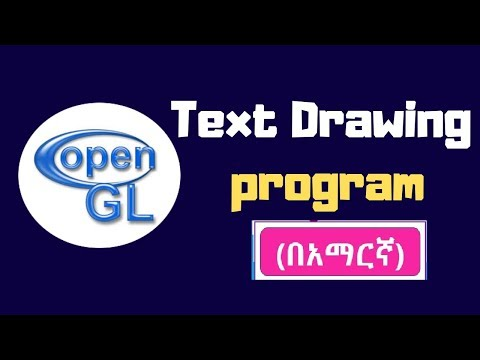 OpenGL Tutorial: Drawing Text (Character) OpenGL Program With Source Code(በአማርኛ )