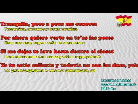El Baño - Enrique Iglesias (part. Bad Bunny) Текст и перевод [испанский и русский]
