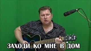 Заходи ко мне в дом песня (авт. Алексей Коркин) - Come to my house