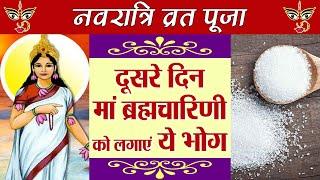 Navratri Day 2: Bhog to Brahmacharini | नवरात्रि के दूसरे दिन ब्रह्मचारिणी को लगाएं ये भोग | Boldsky