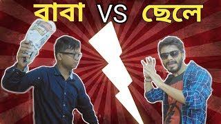 বাবা vs ছেলে | Expectation vs Reality | Bangla Funny Video 2019 | SS Troll