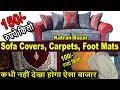 Sofa Covers, Carpets, Foot Mats, Dining Table Covers Wholesale Retail Market | Katran Market