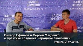 Виктор Ефимов и Сергей Магденко: о практике создания народной экономики