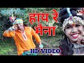 Full Hd Video | Karma Geet |  Hay Re Maina |  हाय रे मैना | Sukhiram Khare | 2019 Full Video Song