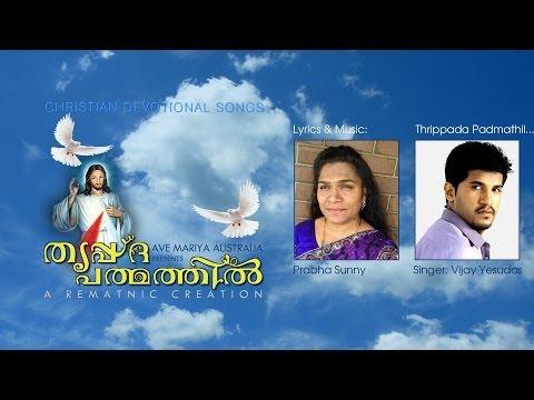 Thrippadapadmathil by Vijay Yesudas from...