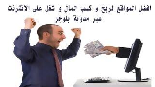 الدرس 32 : تعليم كيفية كسب المال و شغل على النت عبر افضل المواقع الربحية المضمونة و المجربة