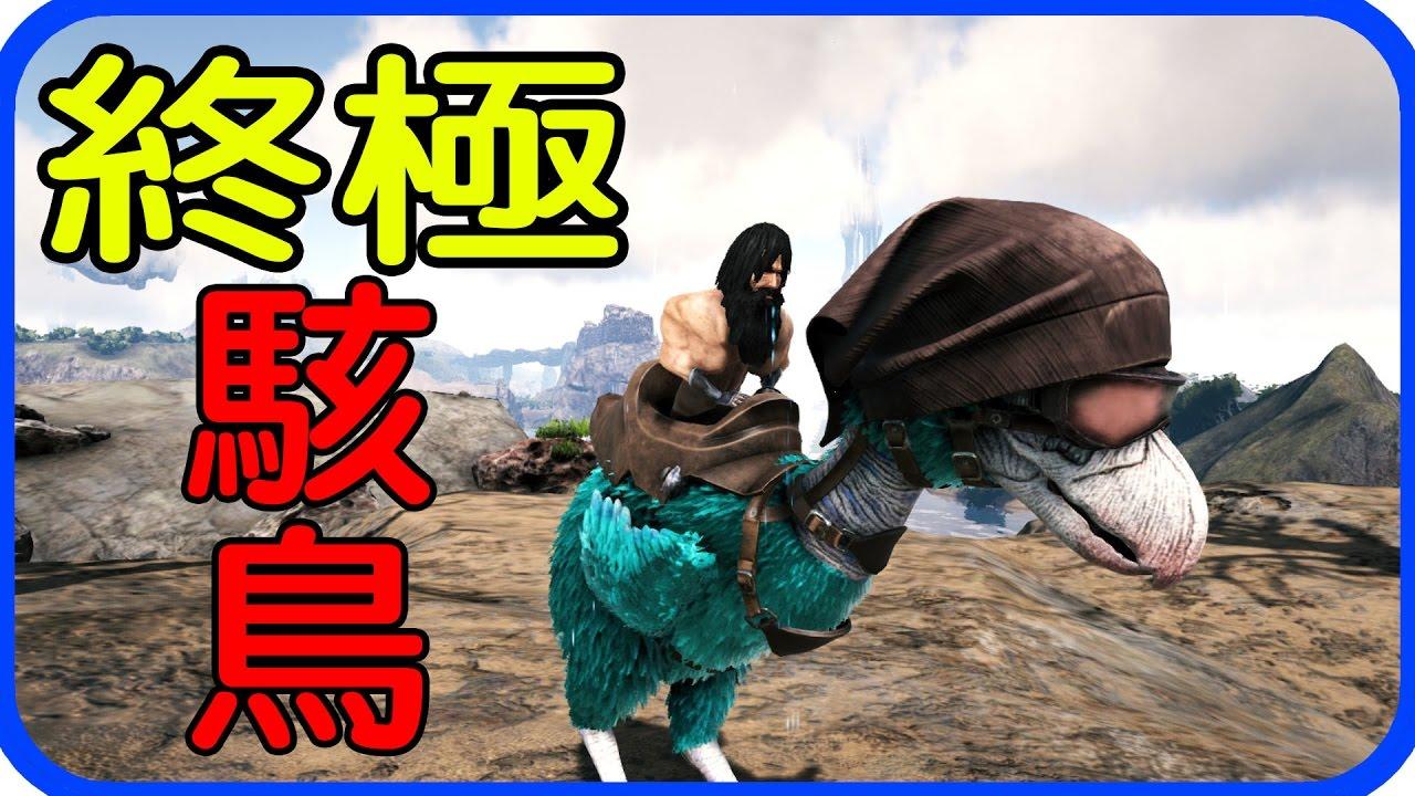 ARK:Survival Evolved 海賊島模組 EP.7 終極駭鳥!!【老頭】 - YouTube
