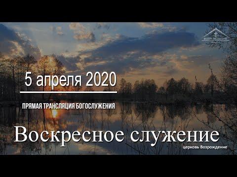 5 апреля 2020 - Воскресное служение