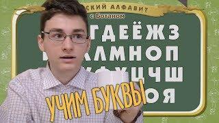 УЧИМ АЛФАВИТ С БОТАНОМ | БРАЙН МАПС
