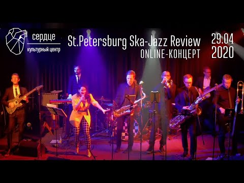 St.Petersburg Ska-Jazz Review Online-концерт в Сердце