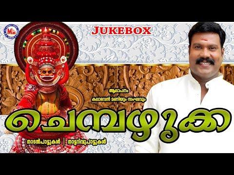 നിലയ്ക്കാത്തമണിനാദത്തിൻറെ മരിക്കാത്തഗാനം | Kalabhavan Mani Nadan Pattukal | Malayalam Nadan Pattukal
