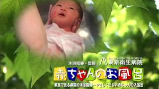 マタニティ関連DVD:PBD-001「赤ちゃんのお風呂 家族で見る病院の沐浴指...
