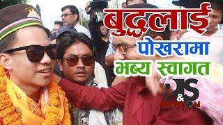 बुद्ध लामालाई पोखरामा भब्य स्वागत ||Vote for Buddha LaMa || Nepal IDOL