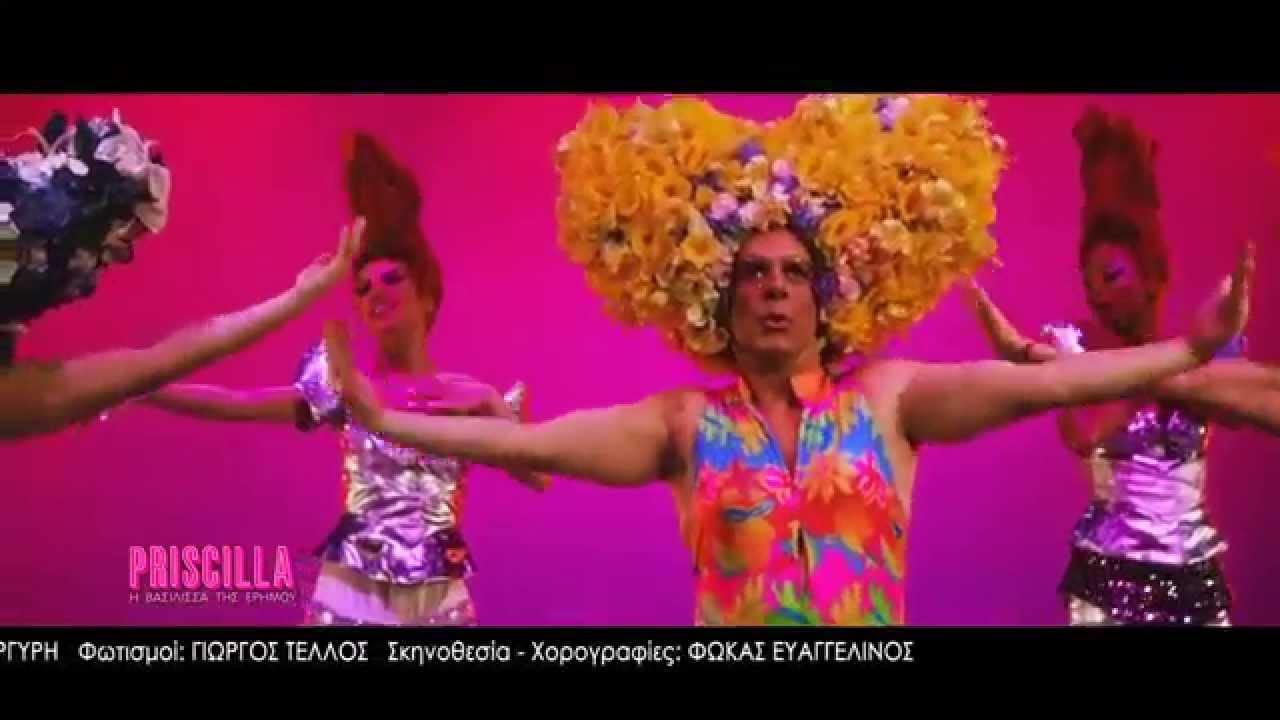 Priscilla the Musical, στο Badminton Theater - YouTube