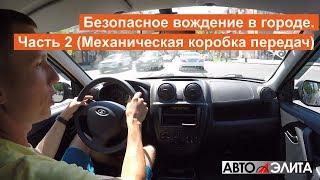 Безопасное вождение в городе. Часть 2 (Механическая коробка передач)