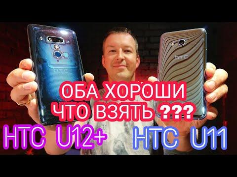 КАКОЙ HTC ВЫБРАТЬ? HTC U12+ Vs HTC U11 ЧЕСТНЫЙ ТЕСТ.