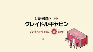 商品紹介|クレイドルキャビン絆ネット
