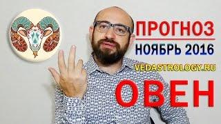 Гороскоп ОВЕН ноябрь 2016 года. Ведическая астрология