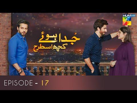 Juda Huay Kuch Is Tarah Episode 17   HUM TV Drama   14 September 2021