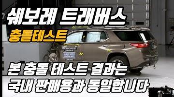 미국차 쉐보레 트래버스는 안전 할까?  놀라운 트래버스 충돌 테스트 결과 살펴보기