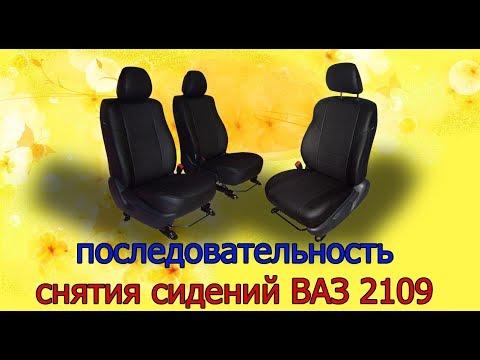 Как снять передние сиденья на ваз 2115 видео