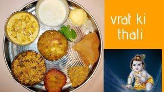 जन्माष्टमी व्रत की थाली | Janmashtami special thali Recipe| vrat ki thali by dilchasp rasoi
