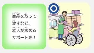 障害者差別解消法PR動画8「具体例(車いすのサポート)編」