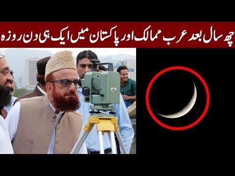 Ramazan moon sighted, fasting month begins -  16 May 2018 - Express News