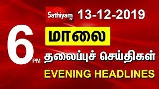Evening Headlines  மாலை நேர தலைப்புச் செய்திகள்  13 Dec 19  Tamil Headlines  Headlines News