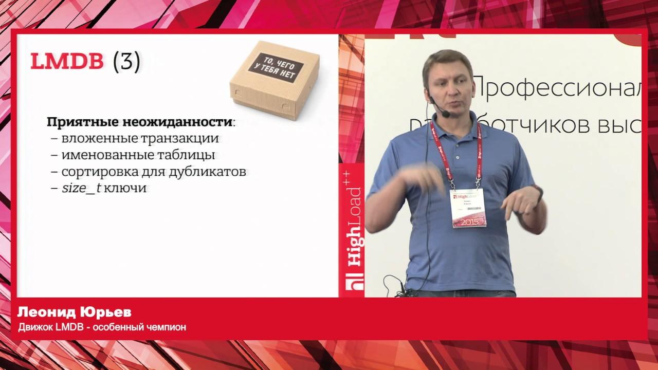 Движок LMDB — особенный чемпион / Леонид Юрьев (Петер Сервис R&D)