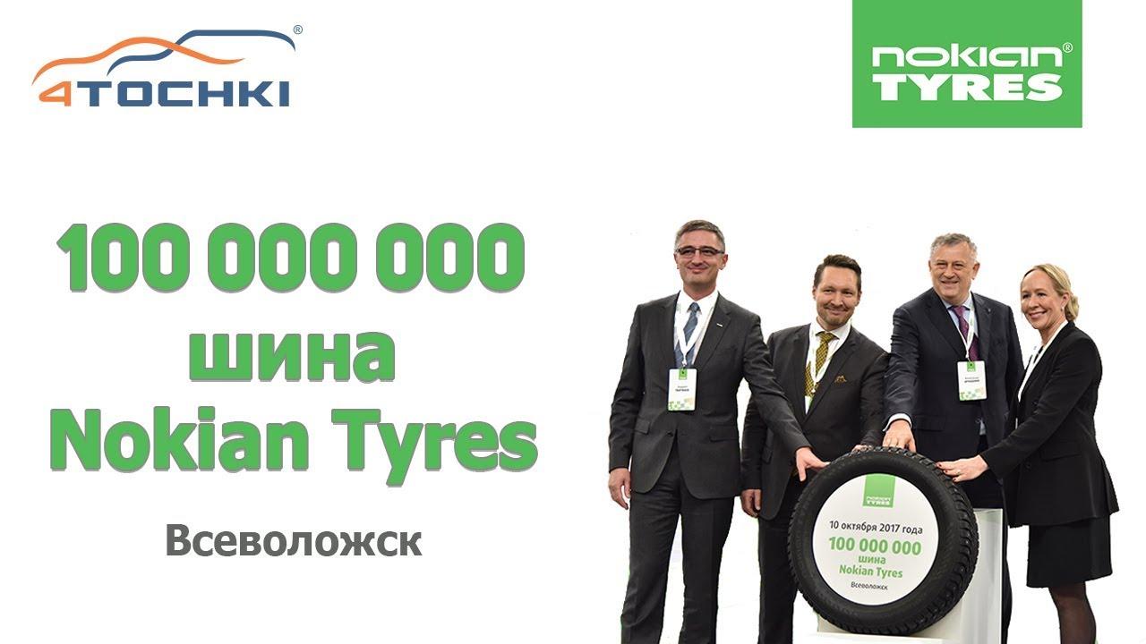 100 000 000 шина Nokian Tyres. Шины и диски 4точки - Wheels & Tyres