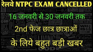 RRB NTPC Exam cancelled||RRB exam review||RRB Bhuvaneshvar exam cancelled||RRB NTPC cut Off