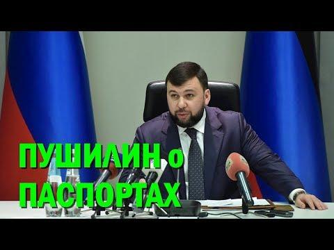 Пушилин заявление о запрете паспортов Украины в ДНР: новости Донецка (ДНР)