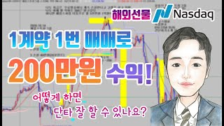 해외선물 나스닥 1계약 1번매매로 200만원수익 단타 잘하는법